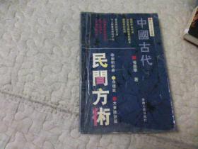 民俗文化丛书:中国古代民间方术