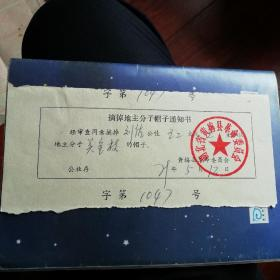 湖北黄梅县摘地主分子帽子通知书