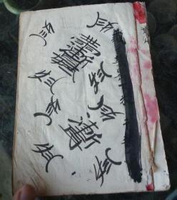 手抄道教符咒本