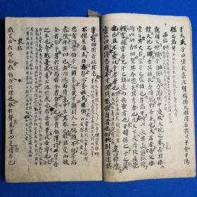 清代文集抄本