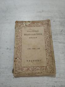 中学生自然研究丛书 动物标本采集保存法(民国)品相不好