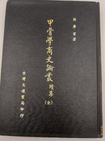 甲骨学商史论丛 续集(全) 精装 1973年3月初版
