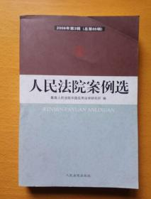 人民法院案例选2008年第3辑(总第65辑)
