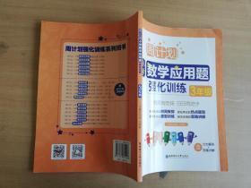周计划:小学数学应用题强化训练(3年级)【实物拍图 品相自鉴】