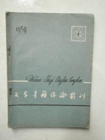 文学书籍评论丛刊1959年第4期总第七期