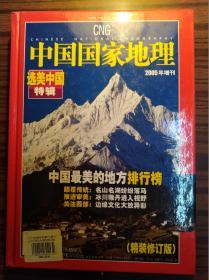 中国国家地理(2005年增刊)                     (16开精装本,厚册)《123》