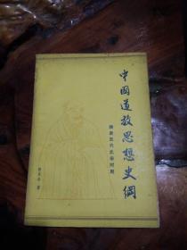 中国道教思想史纲