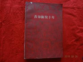 青海解放十年(1959年1版1印,平装版)