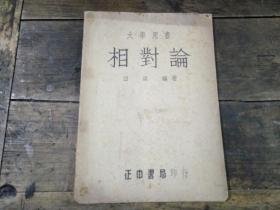 民国版-大学用书(相对论)(稀少版本)