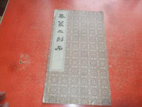 秦篆二刻石