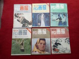 怀旧收藏杂志《富春江连环画》1983年4.6.9.10.11.12浙江人民美术