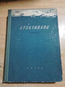 太平洋水文的基本特征