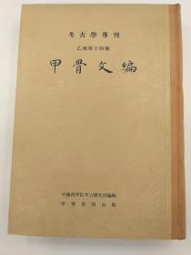 甲骨文编  精装  (1965年9月1版1印)