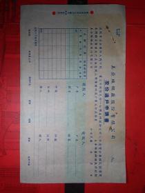 民国---------《美亚织绸厂股份有限公司转让过户申请书》一张。品如图。