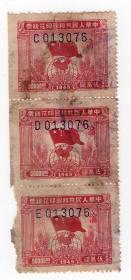 西南区税票------1949年西南区旗球图印花税票,伍万圆,3张076
