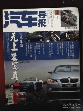 汽车导报2007年7月号