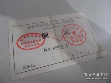 桂林市公安局户口簿工本费收据