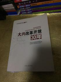 北京改革开放30年:大兴改革开放30年