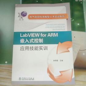 電氣自動化技能型人才實訓系列:LabVIEW for ARM嵌入式控制應用技能實訓