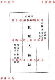 世界人种志-吴敬恒 蔡元培 王云五主编-民国商务印书馆刊本(复印本)