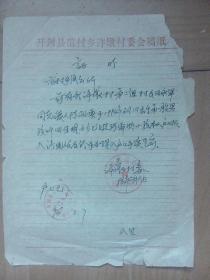 计划生育资料:开封县(已撤县设为开封市祥符区)1996年给出生第一胎男孩采取节育措施入户囗的证明