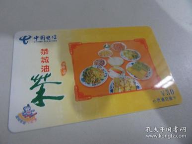 中国电信小灵通充值卡30元 恭城油茶 已使用