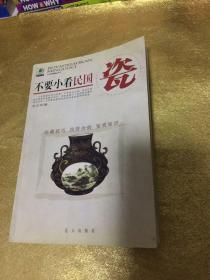 不要小看民国瓷——古玩集藏丛书