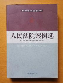 人民法院案例选2008年第1辑(总第63辑)