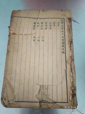 民国版(五经七书讲义(武学上舍施氏七书讲义1-21卷)有残缺见说明)-七品-10000元