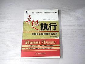 卓越执行:中国企业如何提升执行力