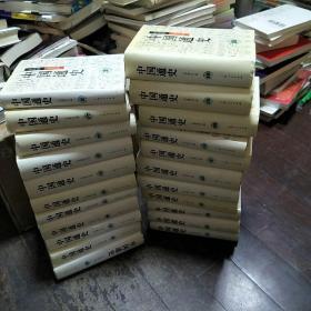 中国通史(全22册)