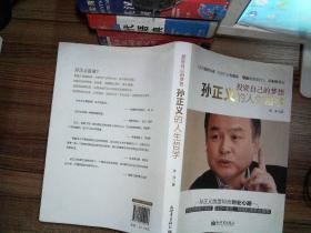 投资自己的梦想:孙正义的人生哲学