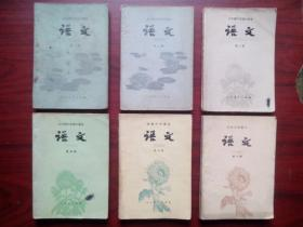 高中语文全套6本,高中语文五年制(六年制),高中语文1981-1984年第1版,1983-1985年印