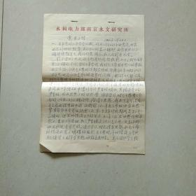 著名水文学家  华士乾 先生  手稿4页
