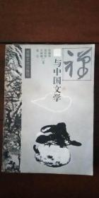禅与中国文学 作者 张锡坤  签名本 签赠本