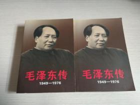 毛泽东传1949-1976【上下 全】保正版