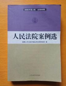 人民法院案例选2006年第2辑(总第56辑)