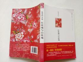 张爱玲全集:红玫瑰与白玫瑰