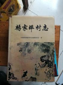 杨家埠村志