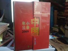 中国小康年鉴2009(创刊号)【精装带函套】全新未拆封