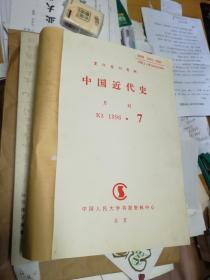 復印報刊資料 中國近代史 1983--2001年共19年228期 共38本合訂本 .自己合訂本.品相好.