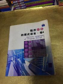 程序设计的模式语言.卷4