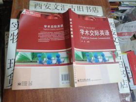 学术交际英语
