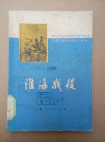 淮海戰役(插圖本,1978年一版一印)