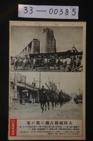 1565 东京日日 写真特报《大同城头的占据》图一:被炸毁的大同城外御河桥 图二:大同入城 大开写真纸 战时特写 尺寸:46.7*30.8cm