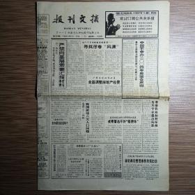报刊文摘 1996年11月11日(报道长征和西安事变真相范长江是第一人、成果署名不许搭便车)