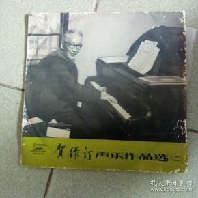 贺绿汀声乐作品选、(二)