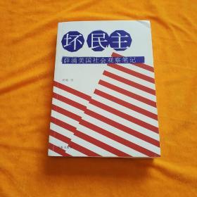 坏民主:薛涌美国社会观察笔记