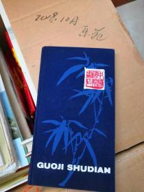 中国国际书店  笔记本  未使用