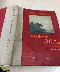 献给旅行者365曰中华文化与佛教宝典